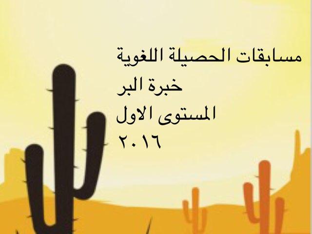 مسابقات الحصيلة اللغوية خبرة البر by T.Ze.A. Ab.