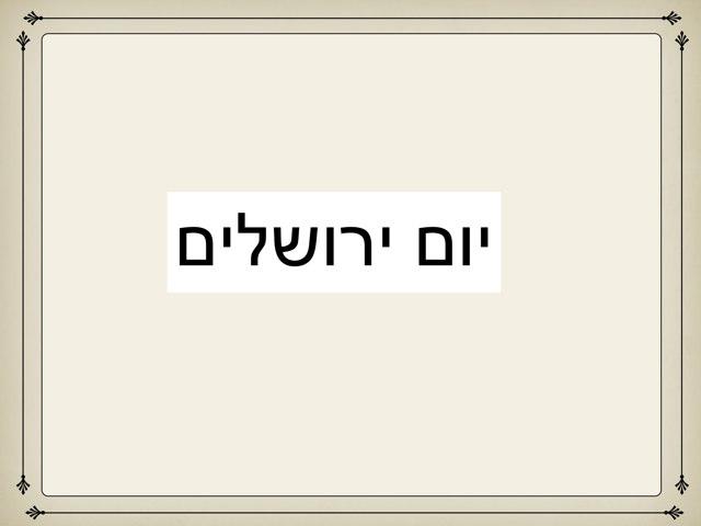 יום ירושלים by Liat Halevy