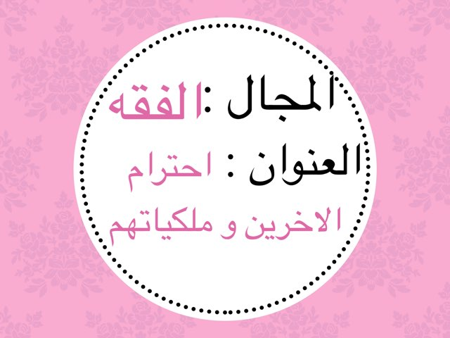احترام الاخرين by Dosha Dosh