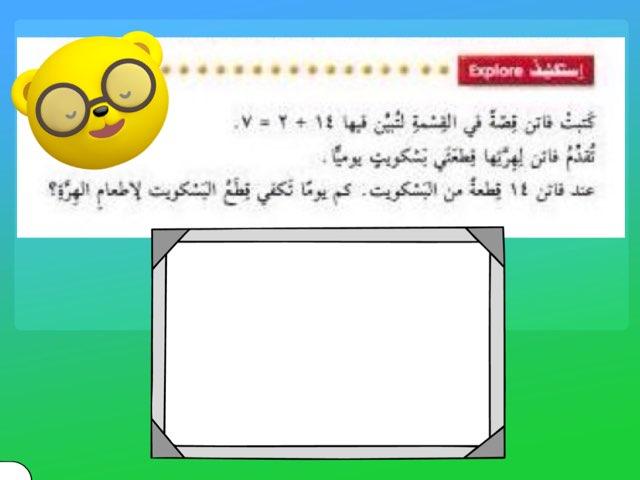 ثالثه الفصل الثاني by Haya All