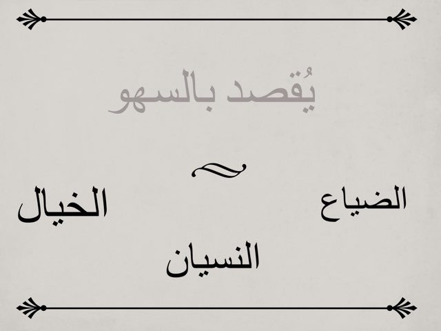سجود السهو by Amoonh Mm