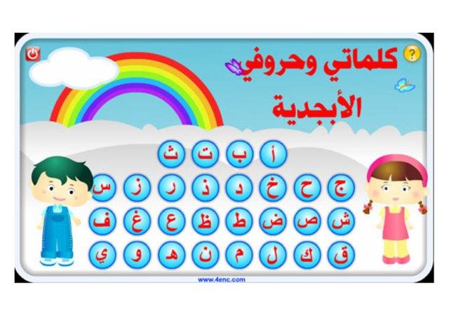 حروف by Noor Alr