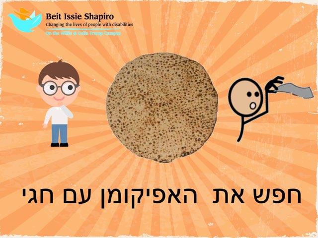 מחפשים את האפיקומן עם חגי by Beit Issie Shapiro