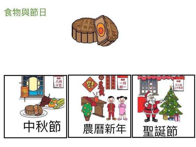 理解幾時問句@砌圖認字 by lokjun caritas