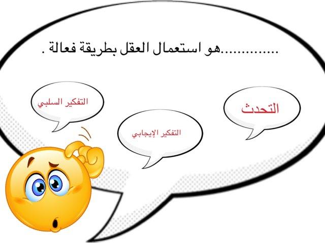 التفكير الإيجابي .  by Miss zaha