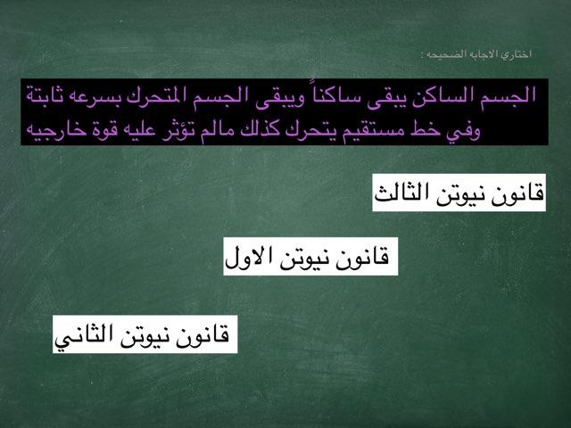 لعبة 13 by fatmah_ al3azmi