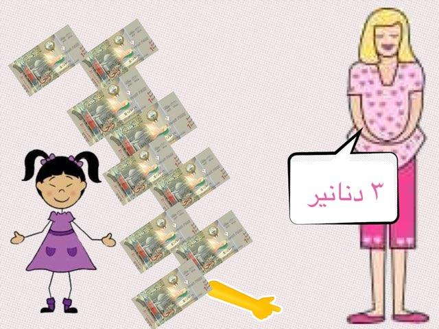 جمع٩ by bashayer alazmi