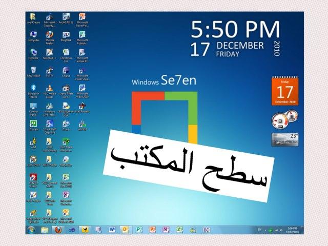 رموز سطح المكتب by Latifa Alhajrei