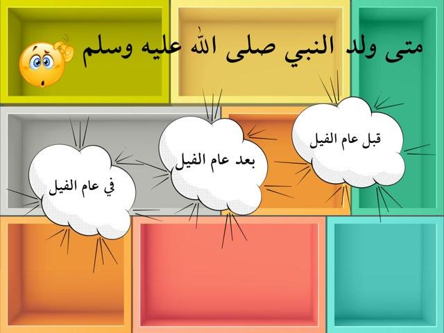 ولادة النبي صلى الله عليه وسلم by Dalal Al-rashidi