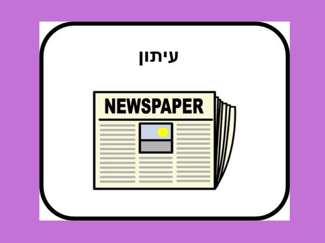 עיתון1 by Yahav Goeta