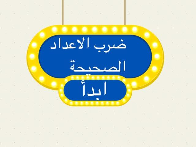 ضرب الاعداد الصحيحة by Dania Alkhayat