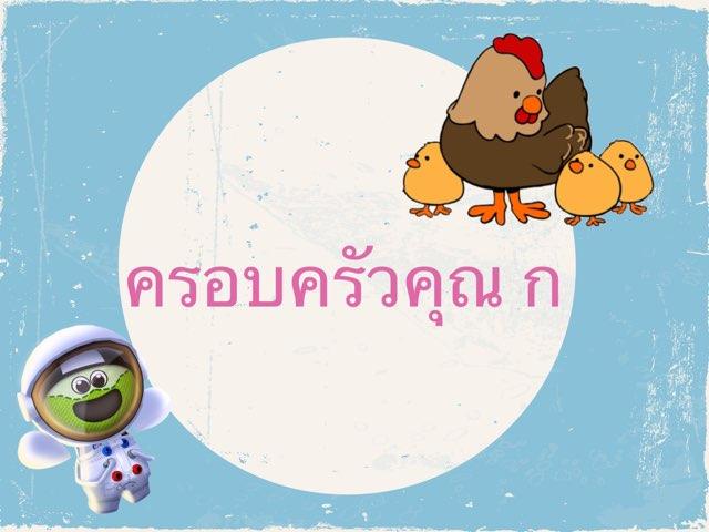 ครอบครัวคุณ ก ไก่ by Noyneung Pin