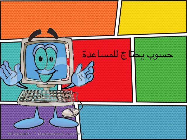 إمرحي وتعلمي مع الحاسوب by غدير القلاف