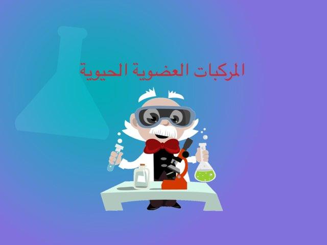 لعبة 118 by Samera alhazme