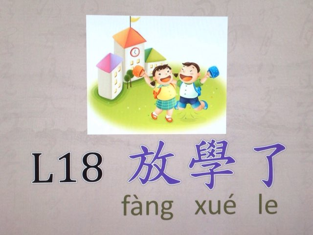 L18 放學了 by Angel Ya