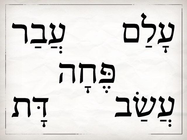 ארמית מקראית אצר מילים 2 by Shirly Natan-Yulzary