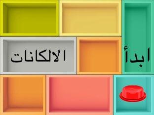 الالكانات  by صفاء الروح الامل