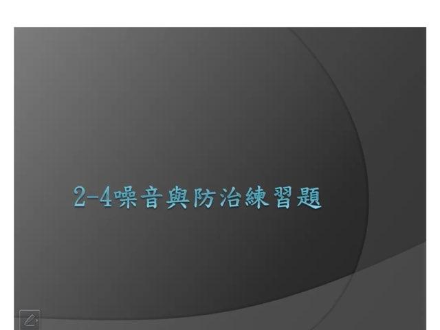 2-4噪音與防治練習題 by yenj wu