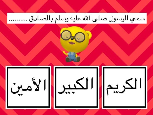 خلق الرسول محمد by Abla Bashayer