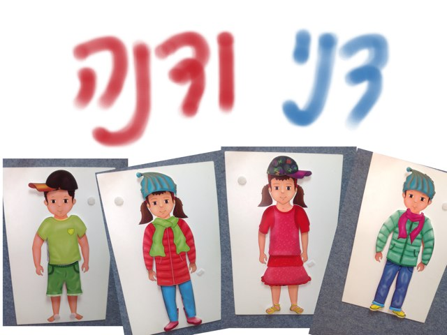 דני ודנה מתלבשים by Yonit Cohen