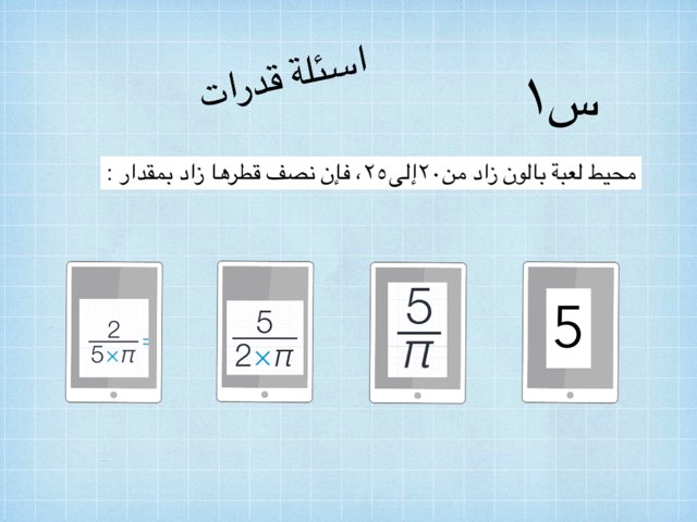 اسئلة قدرات / مدربات القدرات  by مريم الصعيدي