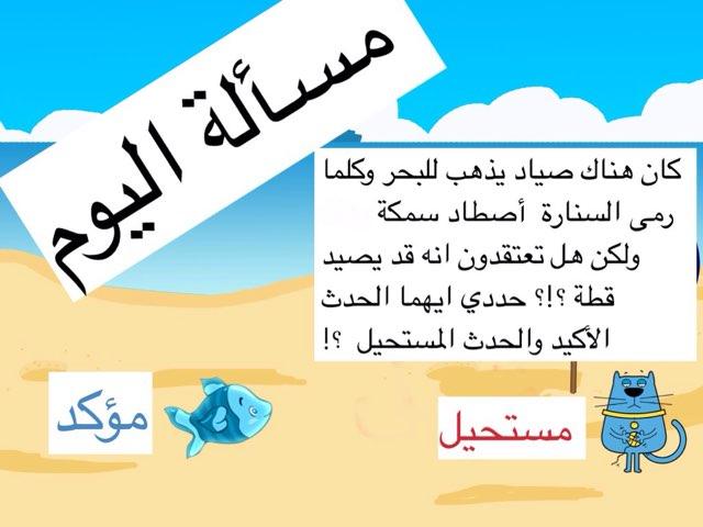 لعبة 53 by Sitah Almutairi