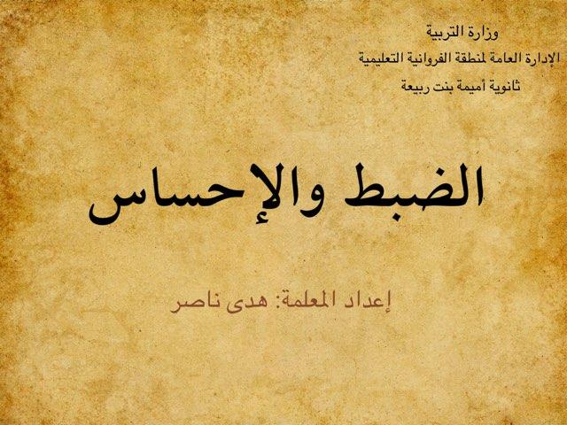 الضبط والإحساس by Huda Hussain