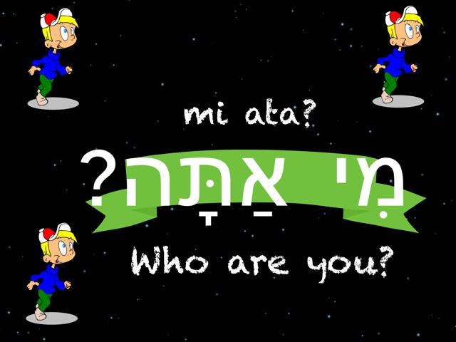 Who Are You? מי אתה/את by YR Zegze