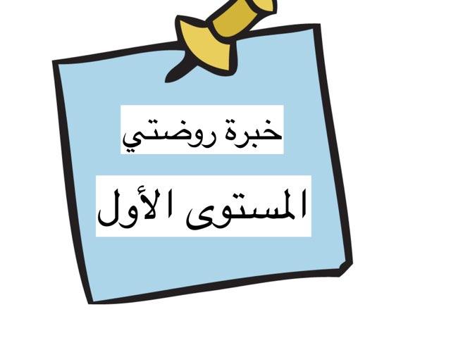 لعبة 4 by Manal Alenezi