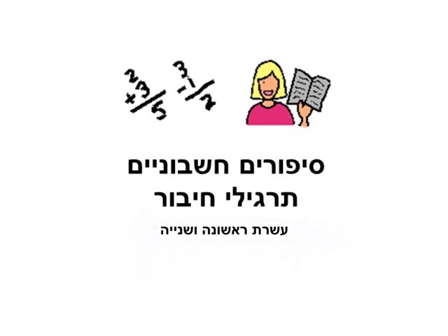 סיפורים חשבוניים בעשרת 1 ו-2 by Hanny Ohayon