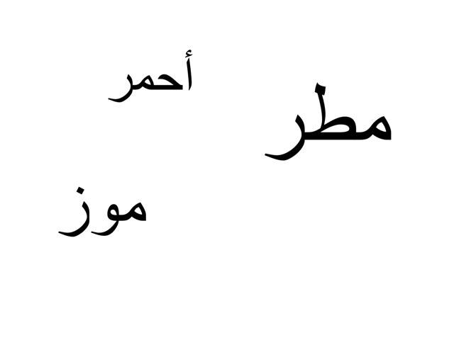 لعبة كلمه موز by Hanna soroor