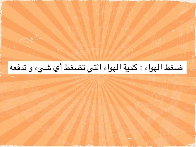 ضغط الجوي للصف الخامس  by hanan alhashemi