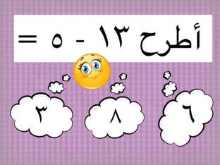 ناتج الطرح by Haya All
