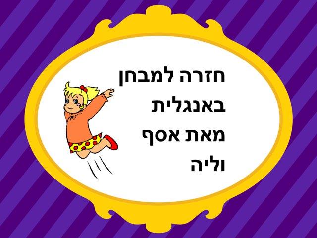 חזרה למבחן של אסף וליה חלק ב by Shirly Natan-Yulzary