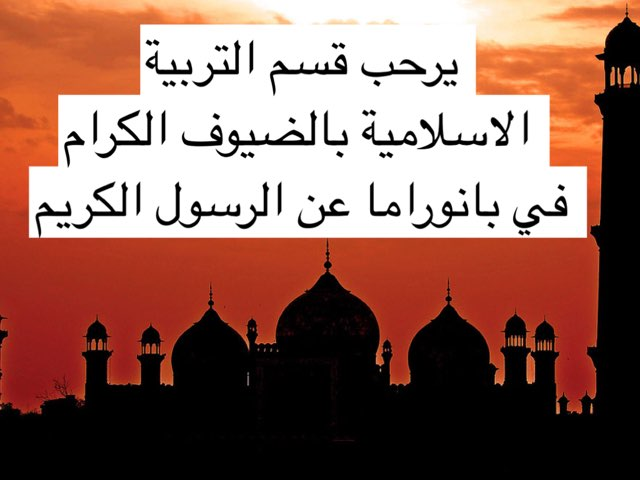 بانوراما الرسول الكريم النبراس ١٢٣ by Nadia alenezi