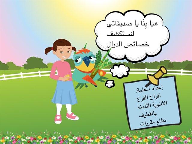 تحليل الدوال  by UM Noor Alfaraj