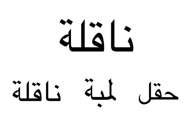 لعبة 81 by ام بدر السعيدي