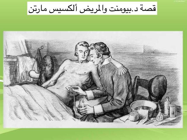 الهضم by Huda Hussain