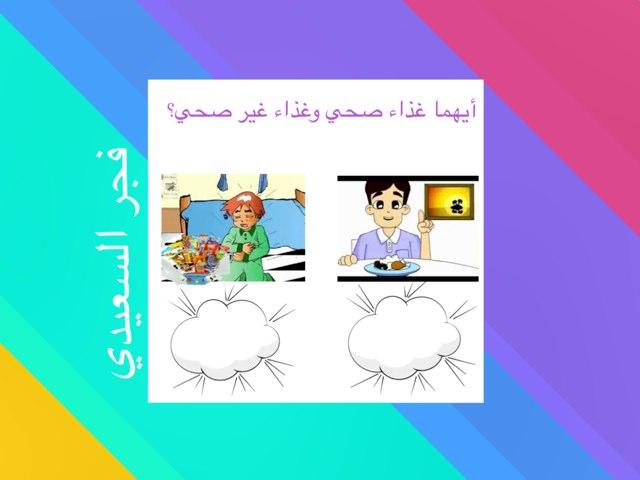 ما هي طرق المحافظه علئ الصحه by Fajer Alsaeedi