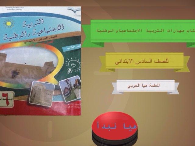 لعبة 80 by Haya AL harbi