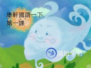 文本閱讀練習 by Union Mandarin 克