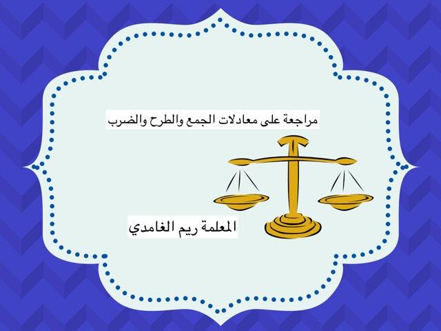 مراجعة على معادلات الجمع والطرح والضرب by Reem Algamde