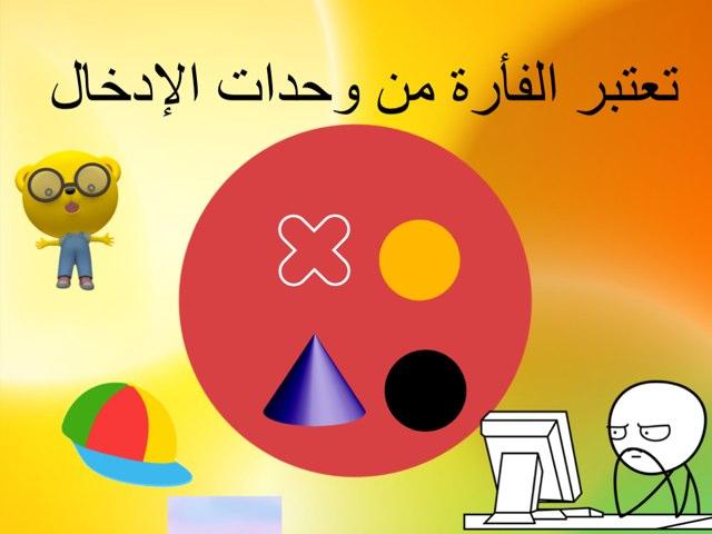 مكونات الحاسوب by Doaa Hossam