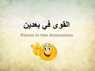 القوى في بعدين فيزياء by Remas mahdi
