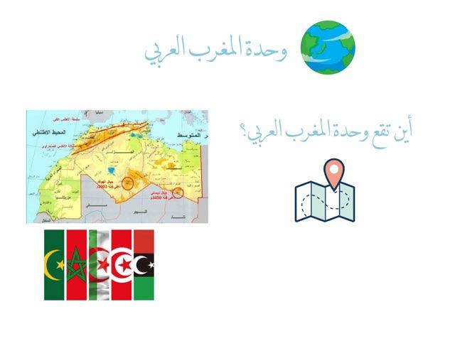 أنشطة وحده المغرب العربي by Atheer Almalki