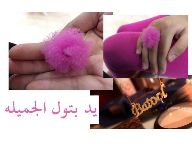 جميل by Kookah Aqqel
