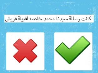 سيدنا محمد by Abla Bashayer