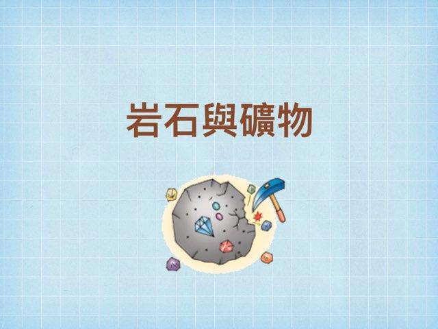 岩石和礦物 by yenj wu