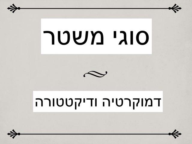 משחק 27 by Zohar Jan