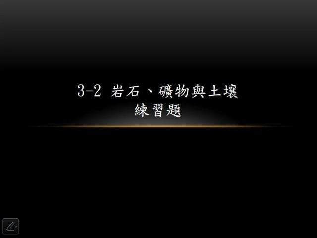 3-2岩石、礦物與土壤練習題 by yenj wu